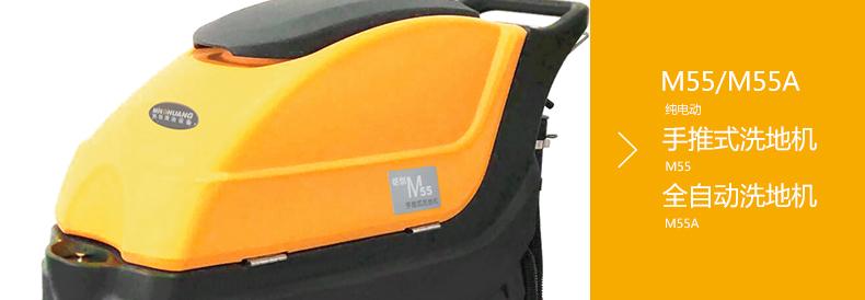 M55手推式万博manbetx登录手机版