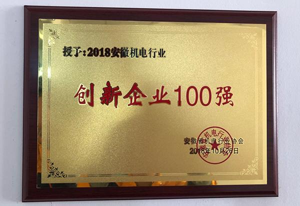 创新企业100强