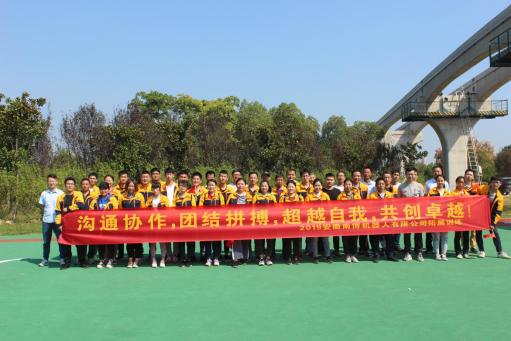 2019年安徽南博机器人公司组织员工参加户外拓展训练活动