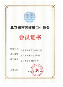 北京市市容环境卫生协会会员证书