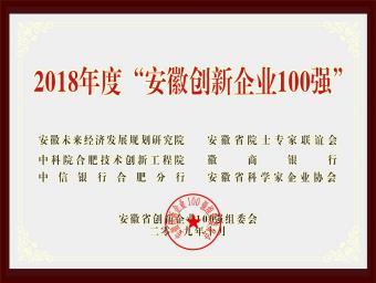 """2018年度""""安徽创新企业100强"""