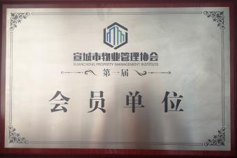 宣城物业协会