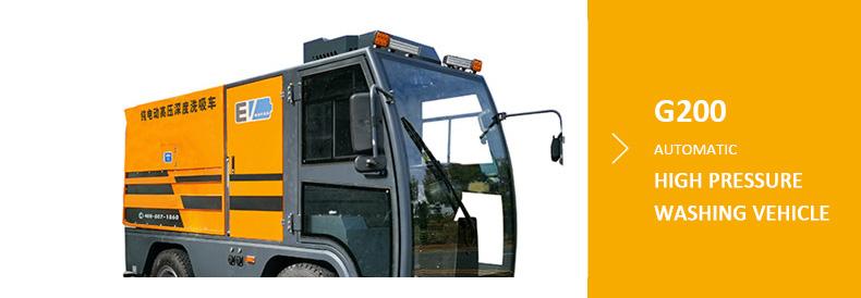 G200多功能高压洗扫车